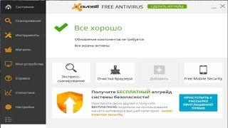 Установка бесплатного антивируса avast- Единственный нормальный бесплатный антивирус(Сайт, на котором можно скачать бесплатный антивирус аваст (официальный сайт) http://www.avast.ru., 2014-04-18T00:21:06.000Z)