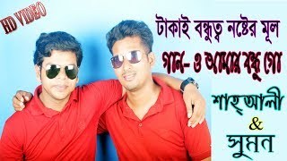 Download Video O Amar Bondhu Go || ও আমার বন্ধু গো চির সাথী পথ চলা By Shah Ali- HD MP3 3GP MP4