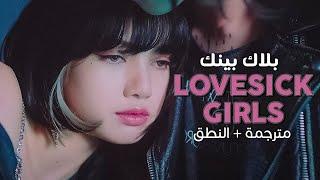 BLACKPINK - Lovesick Girls / Arabic sub   أغنية بلاك بينك الجديدة / مترجمة + النطق