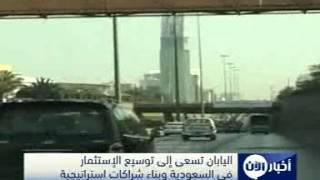 اليابان تسعى إلى توسيع الإستثمار في السعودية