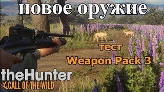 НОВОЕ ОРУЖИЕ ОБЗОР Weapon Pack 3 theHunter: Call of the Wild