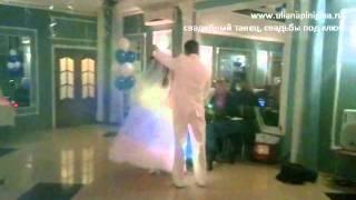медленный свадебный танец Татьяны и Юрия