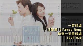 一笑傾城, 汪蘇瀧 Silence Wong 微微一笑很傾城 LOVE O2O (鋼琴教學) Synthesia 琴譜