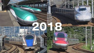 Super-Express Shinkansen All over Japan, 2018