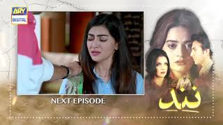 Nand Episode 48 -  Teaser - ARY Digital Drama