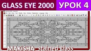 Glass eye 2000. Урок 4. Новый витраж из парочки старых