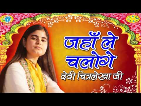 जहाँ ले चलोगे !! Jahan Le Chaloge !! Popular Krishna Bhajan 2016 !! Devi Chitralekha Ji