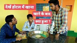 launch in hotel राजस्थानी कॉमेडी :- होटल में फ्री खाना खाने का नया तरीका ! tolaram godara