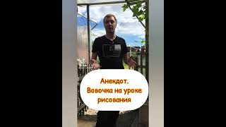 Про Вовочку Анекдоты от Максима Васильева ТИК ТОК shorts
