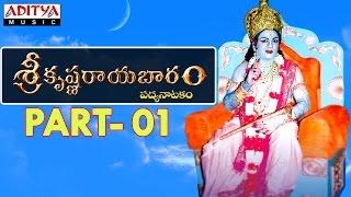 Srikrishna Rayabaram - Part 1