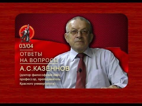 Ответы на вопросы А.С. Казённов