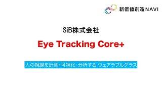人の視線を計測・可視化・分析するウェアラブルグラス「Eye Tracking Core+」