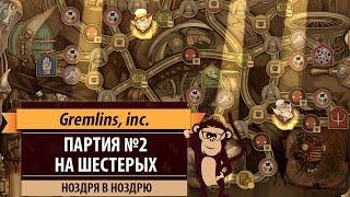 Gremlins, Inc. Партия №2 на шестерых. Ноздря в ноздрю.