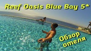 Обзор отеля Reef Oasis Blue Bay 5*