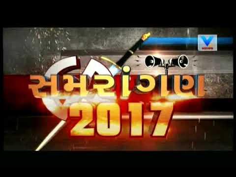 Samrangan 2017: ગારિયાધાર બેઠકનો મહામુકાબલો સમરાંગણ LIVE with Sudhir Raval | Vtv News