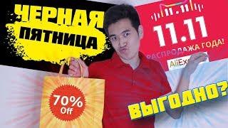 11.11 Распродажа! Как заказать с AliExpress в Крым