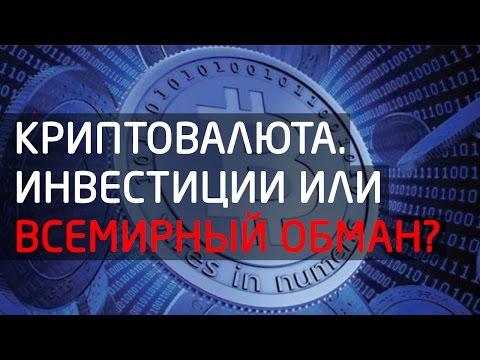 Рынок криптовалют. Инвестиции или всемирный обман