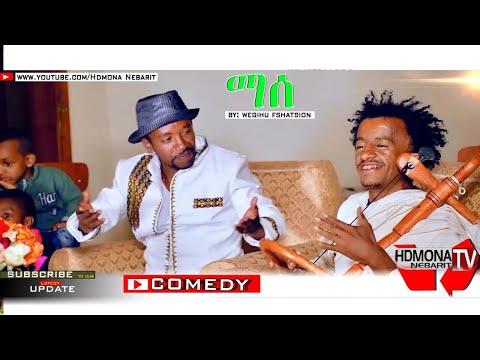 HDMONA - ማሰ ብ ወጊሑ ፍስሃጽዮን Mase by Wegihu Fshatsion - New Eritrean Comedy 2018