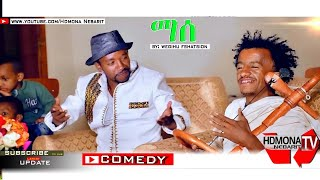 HDMONA - ማሰ ብ ወጊሑ ፍስሃጽዮን Mase by Wegihu Fshatsion - New Eritrean Comedy 2018