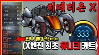 드디어 공개된 『X엔진 최초 유니크 등급』 히페리온 X…