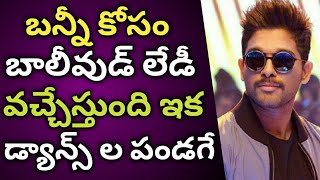 Allu arjun Naa Peru Surya movie dance choreography by Bollywood lady dancer | Tollywood film news