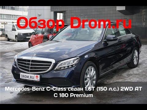 Mercedes-Benz C-Class седан 2019 1.6T (150 л.с.) 2WD AT C 180 Premium - видеообзор
