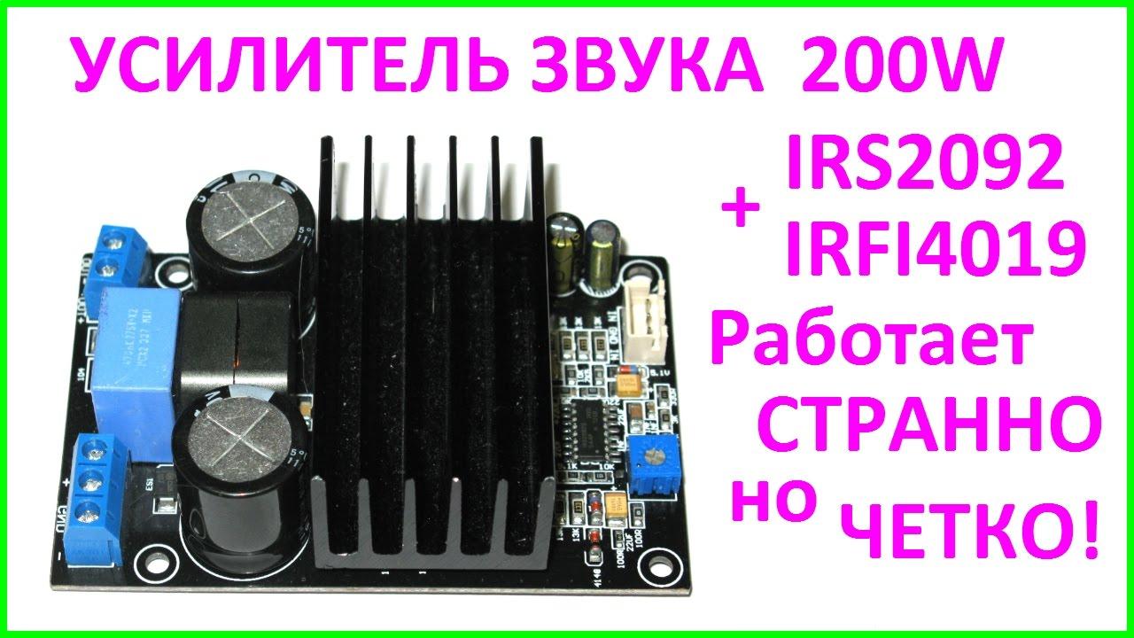Усилитель звука D-класса 200W IRS2092 + IRFI4019. Amplifier Class D.