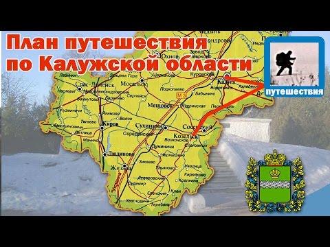 Путешествие по Калужской области, план