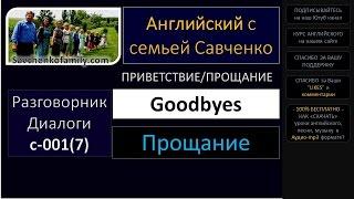 Английский /c-001(7)/ Разговорник - Прощание / Conversation English/ Английский с семьей Савченко