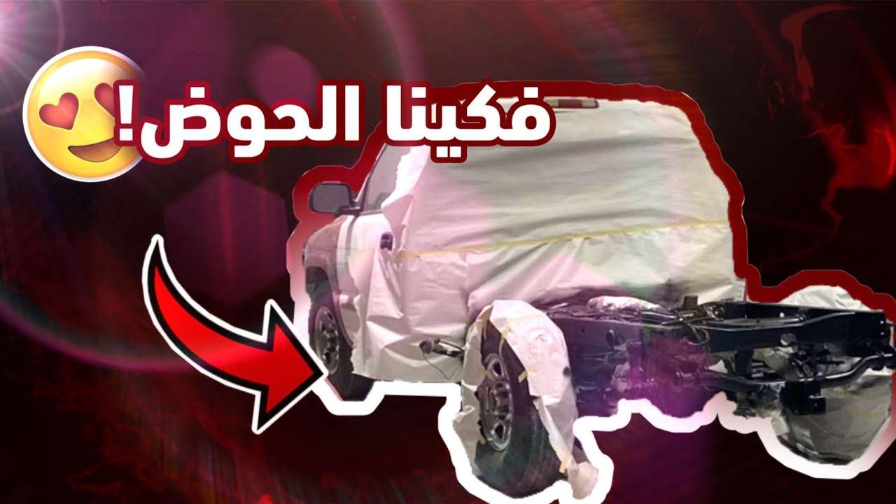 بدينا رش و شرينا الجميحيات !! | سلسلة تجديد السييرا ( ٥ )