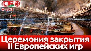 Церемония закрытия II Европейских игр | ПРЯМОЙ ЭФИР ИЗ ФАН-ЗОНЫ
