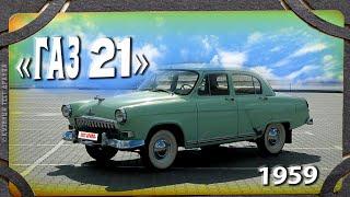 ГАЗ 21 Волга вторая серия. Последняя Волга с оленем.
