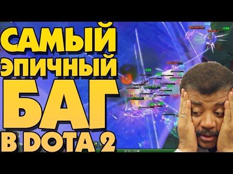 видео: САМЫЙ ЭПИЧНЫЙ БАГ В dota 2