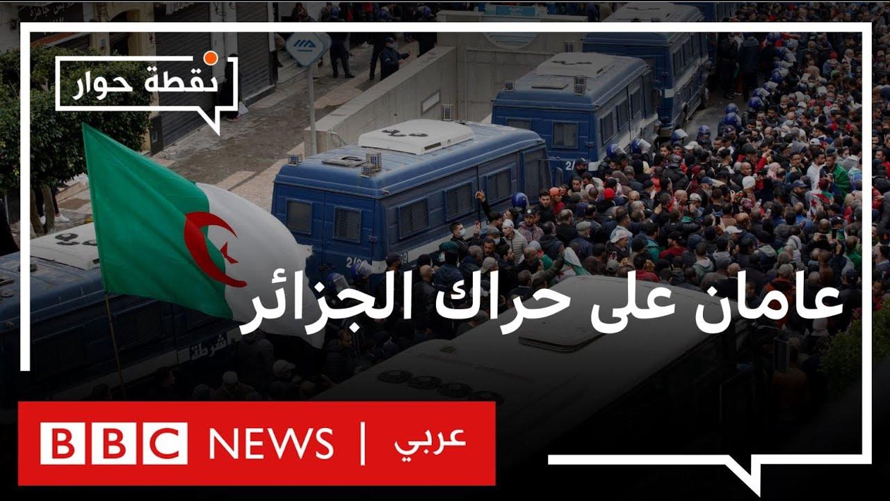 مظاهرات الجزائر: هل ينجح الرئيس تبون في تهدئة الشارع؟ | نقطة حوار  - نشر قبل 9 ساعة