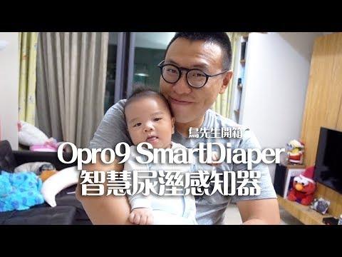 鳥夫人&鳥先生Opro9 SmartDiaper 智慧尿溼感知器 Disney版開箱介紹