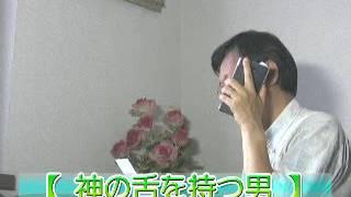 「神の舌を持つ男」堤幸彦「思惑」向井理&広末涼子 「テレビ番組を斬る...