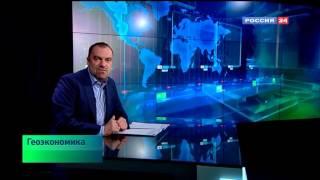 "Телеканал ""Россия 24"": Программа ""Геоэкономика"" о Казахстане от 22.04.2015"