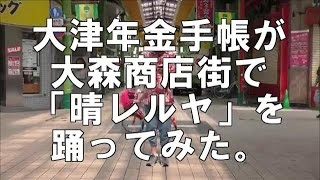 和田アキ子さん「晴レルヤ」でバックダンサーをしています、晴レルヤボ...