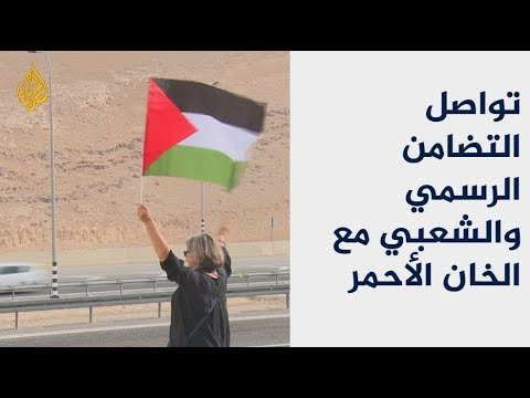 تواصل التضامن الرسمي والشعبي مع قرية الخان الأحمر  - نشر قبل 9 ساعة