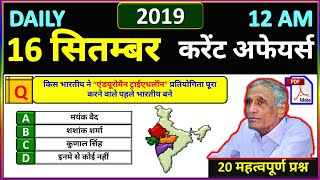 16 September Current Affairs in hindi 2019   Daily current affairs for next exam, yt study, gk track