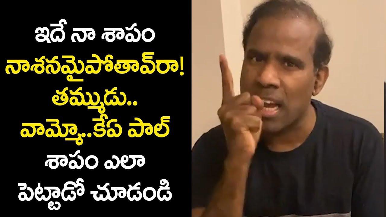 ఇదే నా శాపం నాశనమైపోతావ్ రా | KA Paul Very strong Satires On Tammudu VK