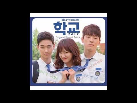 Cry For The Teens - Various Artists [학교 2017 | School 2017 OST] (2017)