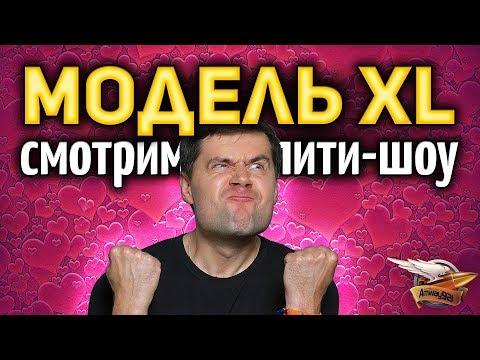Смотрим реалити-шоу МОДЕЛЬ XL РОССИЯ - Преображение - Выпуск 3