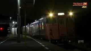 [4K60P] キハ40 高徳線普通列車