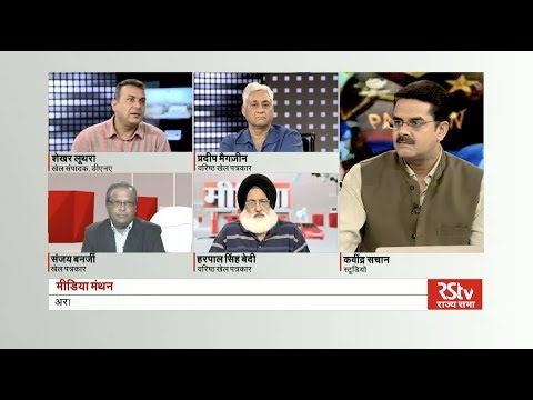 Media Manthan : Media Coverage of Chaotic Sports Journalism