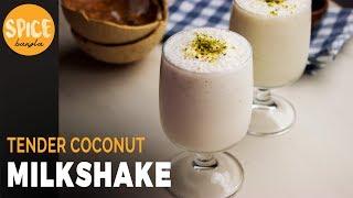 গরমের জন্য স্পেশাল ডাবের মিল্কশেক | Tender Coconut Milkshake | Elaneer Milkshake Recipe