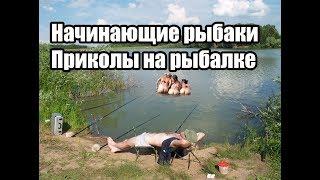 Начинающие рыбаки,  Приколы на рыбалке