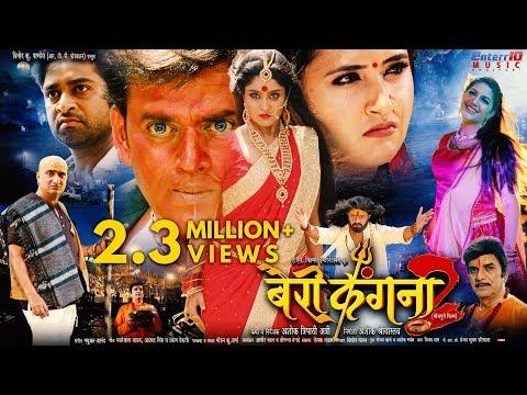 Bairi Kangna 2 बैरी कंगना 2 | Bhojpuri Movie Official Teaser 2018 | Ravi Kishan, Kajal, Shubhi