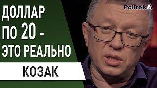 Гонтарева  - зло или спаситель? Козак - Зеленский , рынок земли , Коломойский , пенсионная реформа