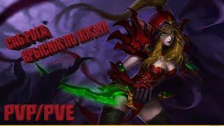 Фото World Of Warcraft Саб рога Pvp/pve/торгаст/арена 2х2
